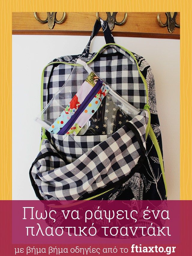 Πως να ράψεις ένα πλαστικό τσαντάκι - ftiaxto.gr