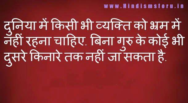 Sms hindi | Sms jokes | Funny Jokes | Hindi jokes: बिना गुरु के कोई भी दुसरे किनारे तक नहीं जा सकता ह...
