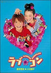 """ラブ★コン 製作年:2006年製作国:日本 ★★★  中原アヤの人気少女コミックを映画化した学園ラブコメディ。関西の高校を舞台に、背が高い女の子と逆に背が低い男の子、それぞれにコンプレックスを抱えた2人の友だち関係が徐々に恋へと発展していくさまを明るくポップに描く。主演はTV「天花」の藤澤恵麻と人気デュオ""""WaT""""の小池徹平。互いに""""チビ!""""""""デカ女!""""と呼び合う小泉リサと大谷敦士。2人は舞戸学園入学早々""""学園のオール阪神・巨人""""とあだ名されるほど、周りから見ればなかなかの名コンビぶり。周囲の冷やかしに、最初はまるでその気のなかったリサだったが…。"""