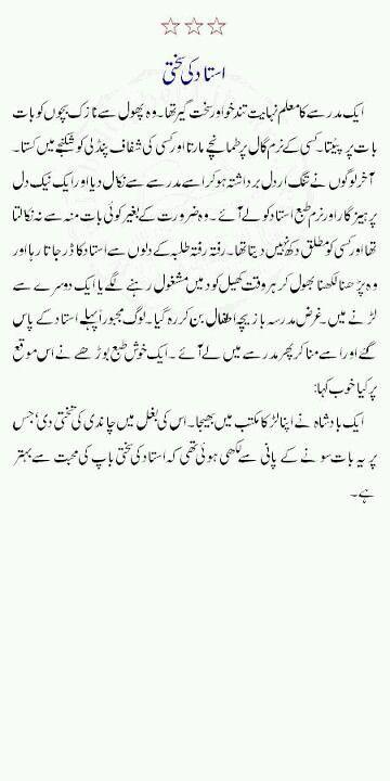 Golden Sexy Stories In Urdu 24