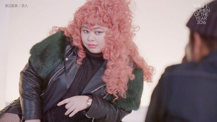 渡辺直美芸人ワールドツアー最大のピンチ VOGUE JAPAN Women of the Year 2016