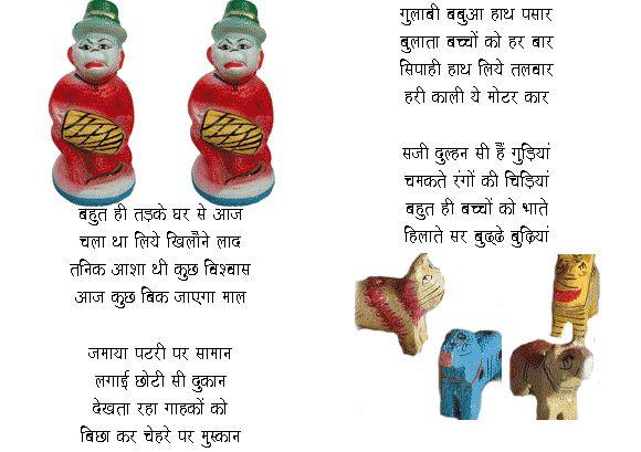 Khilone Le Lo Babuji: Geeta-Kavita.com Poem Khilone Le Lo Babuji hindi poem, Best poems of Rajiv Krishna Saxena Poems Collection