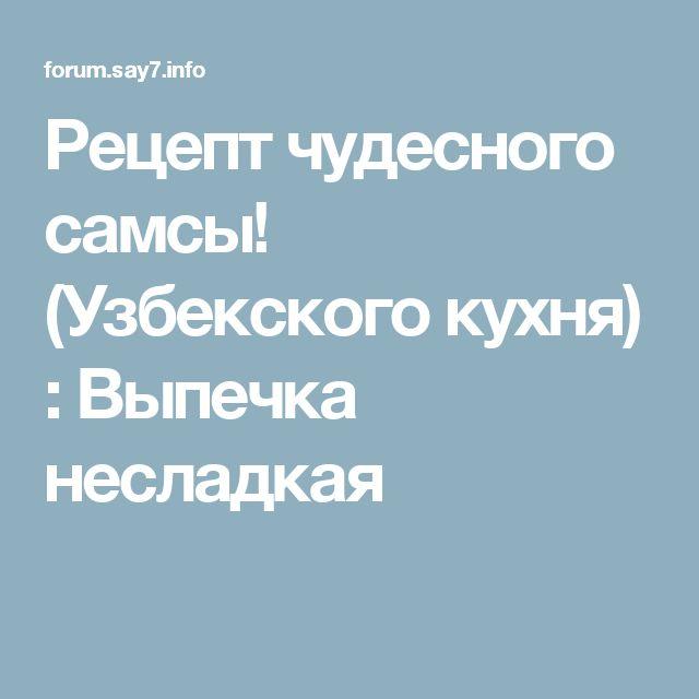 Рецепт чудесного самсы! (Узбекского кухня) : Выпечка несладкая