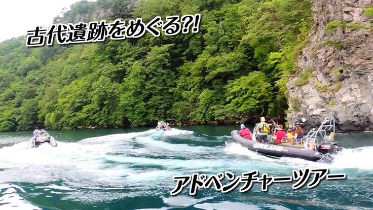 グリランド 十和田湖ボートアドベンチャー テレビCM