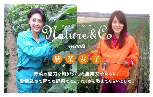 Nature & Co meets 農業女子
