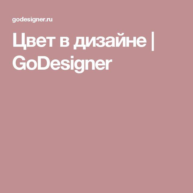 Цвет в дизайне | GoDesigner