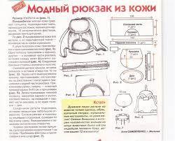Картинки по запросу джинсовый рюкзак с совой - мк