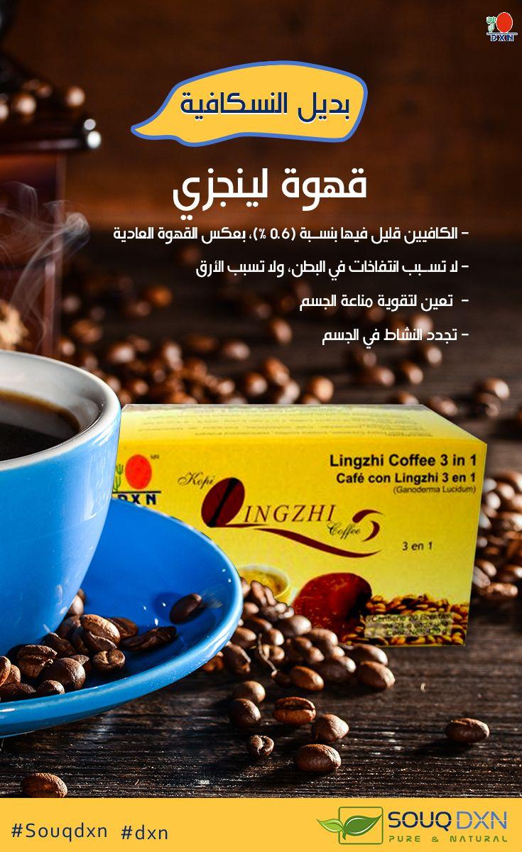 قهوة لينجزي Food Coffee Cafe