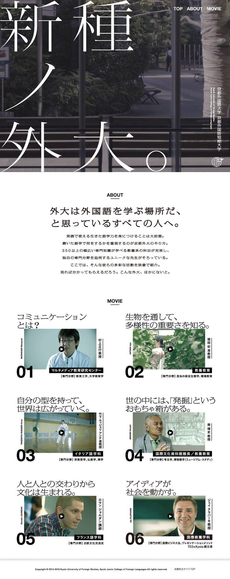 http://www.kufs.ac.jp/sp_movie/