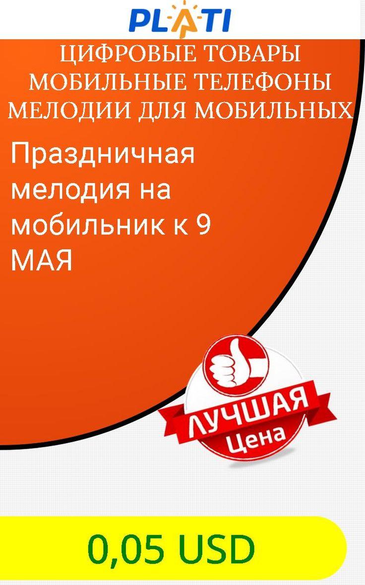 Праздничная мелодия на мобильник к 9 МАЯ Цифровые товары Мобильные телефоны Мелодии для мобильных