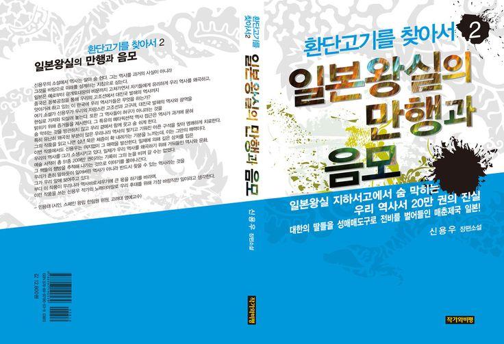 작가와비평 :: 환단고기를 찾아서 2: 일본왕실의 만행과 음모(신용우 장편소설/ 작가와비평 발행)