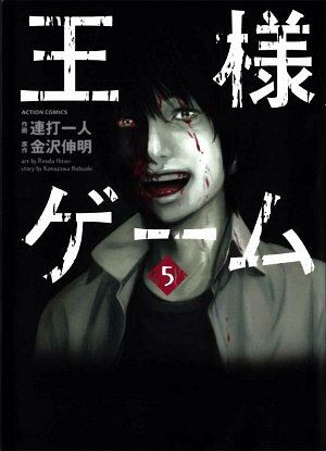 Ousmana Games Band 5..... Last Band..... Genre: Mystery. Age:16 (http://www.mangaguide.de