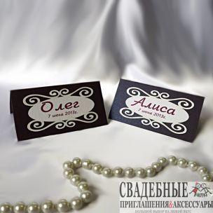 Рассадочные карточки для гостей (план рассадки гостей свадьбы)