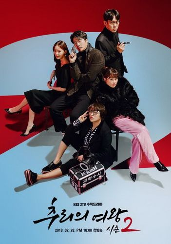 Mystery Queen 2 / Chooriui Yeowang 2 / 추리의 여왕 2 / Queen of Mystery 2 Kdrama (Dorama) OSTYear of release: 2018Country: South KoreaAudio codec: MP3Bitrate of audio: 320 kbpsDuration: