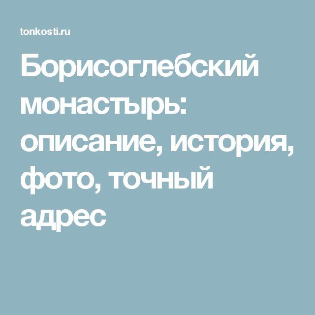 Борисоглебский монастырь: описание, история, фото, точный адрес