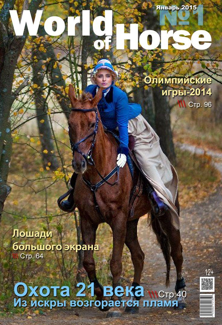 """Разработка проекта обложки журнала """"World of Horse"""""""