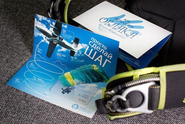 """AzovSKY: прыжки с парашютом для всех! """" Подарочный сертификат"""