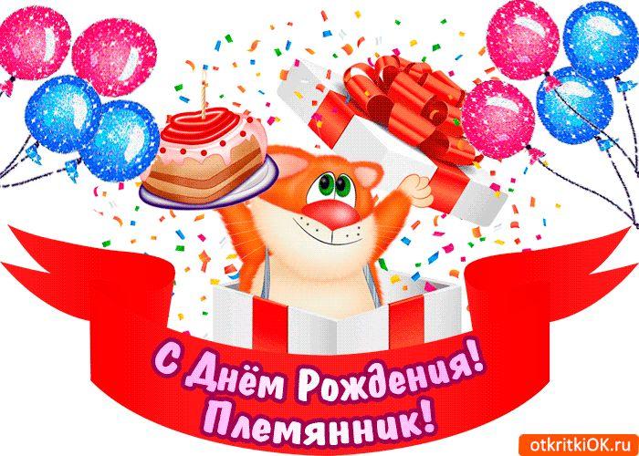 Поздравления с днем рождения 14 лет племяннику от тети