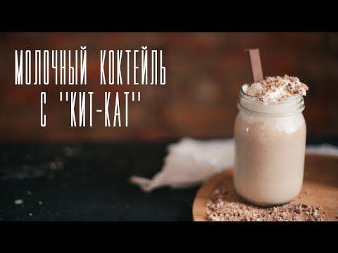 Молочный коктейль с Kit-kat [Рецепты Bon Appetit]