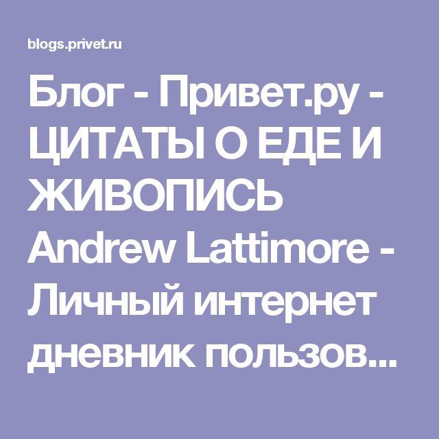 Блог - Привет.ру - ЦИТАТЫ О ЕДЕ И ЖИВОПИСЬ Andrew Lattimore - Личный интернет дневник пользователя Mademoiselle IREN