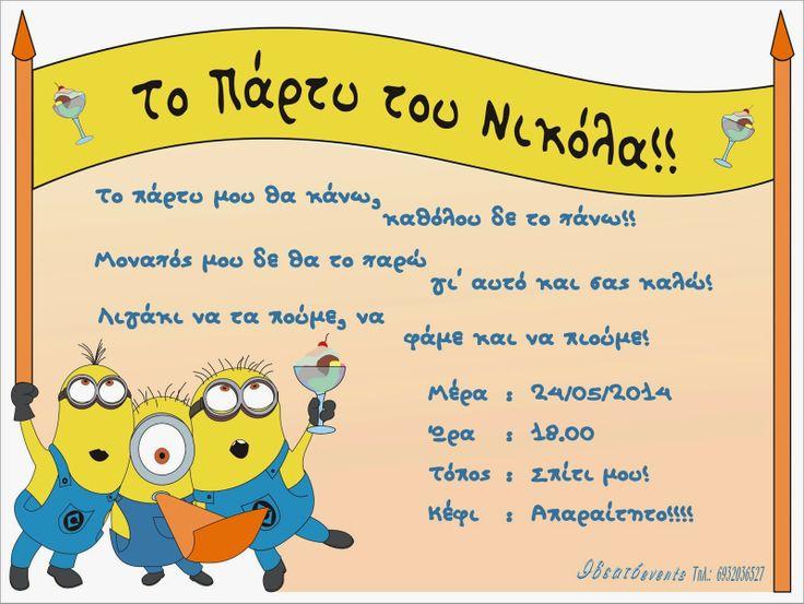 Πρόσκληση γενεθλίων για τον μικρό Νικόλα με θέμα τα μινιόνς. ΡΡ0025 Personalized Birthday Invitation for our little Nicholas, theme Minions. Code N°PP025. Ιdeatoevents.com