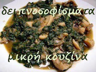 μικρή κουζίνα: Σουπιές με σπανάκι