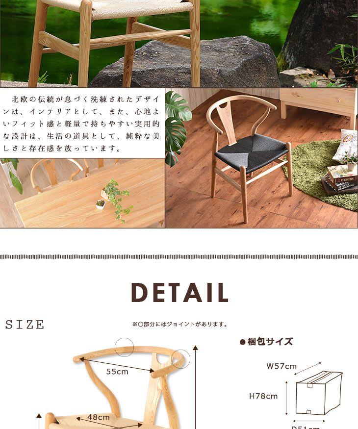 【楽天市場】【送料無料】ノルディックチェア デザイナーズチェア 北欧テイスト【高品質】【リプロダクト】【ジェネリック】【木製椅子】【ダイニングチェア】【Yチェア】【北欧家具】(肘付き チェアー Yチェア):CASA HILS 【カーサヒルズ】