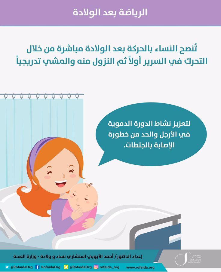 الولادة تجهيزات الولادة الولادة الطبيعية الولادة من الخاصرة الولادة الطبيعية الولادة القيصرية الرضاعة الرضاعة الطبيعية الرضاعةالطبيعية الرضاعة Ill Aia