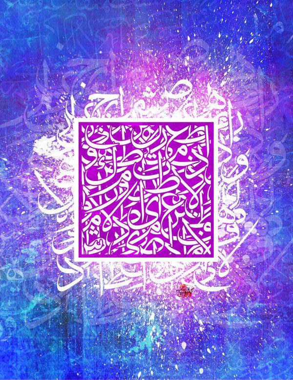 Calligraffiti: Calligraphic Geometry - Square by Teakster.deviantart.com on @DeviantArt