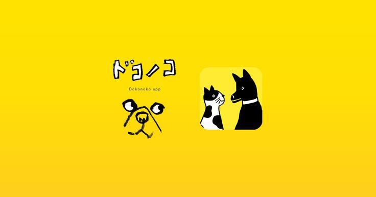 「ドコノコ」は、犬や猫と人が親しくなるためのアプリです。2016年6月5日に正式デビュー!