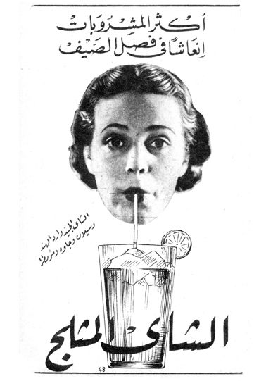 Iced Tea ad from the 1940s