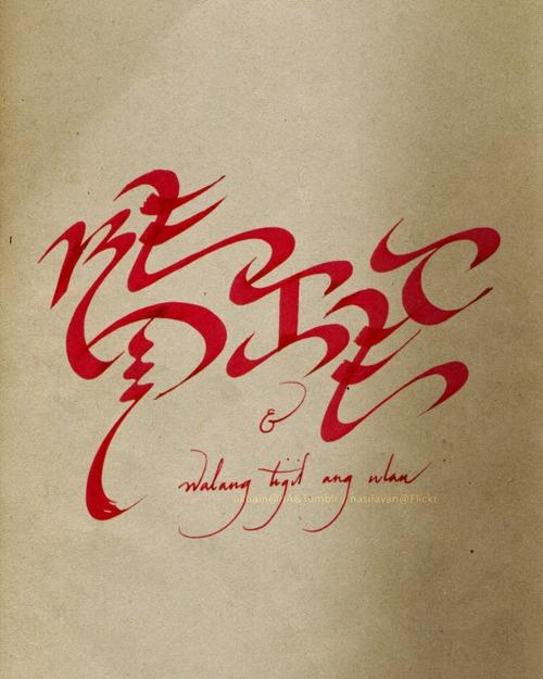 Walang tigil ang ulan. (Baybayin)