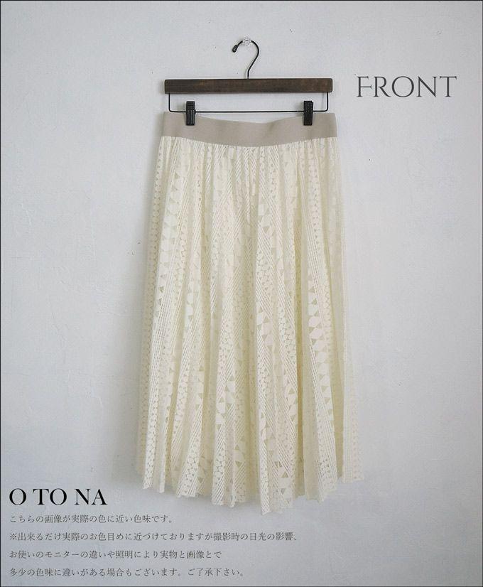 【楽天市場】♪♪(オフホワイト)オトナは甘いだけじゃない幾何学レーススカート2/11新作:otona