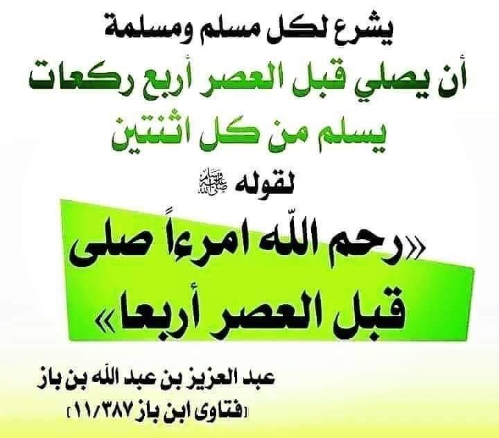 Pin By Baraa Rahile On أقوال الصحابة والعلماء Islamic Quotes Quotes Hadith