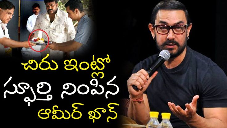 Aamir Khan, Aamir Khan Spirit Filled With Chiru House, Dangal, Dangal Records, Bollywood Gossips, Bollywood Latest Movie Dangal Records, Pritam, Amitabh Bhat