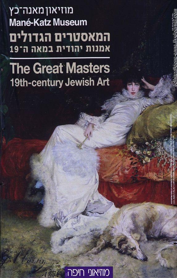 портрет Сары Бернар (литография) 1876г. Георга Кларена (Франция).                   Плакат выставки.