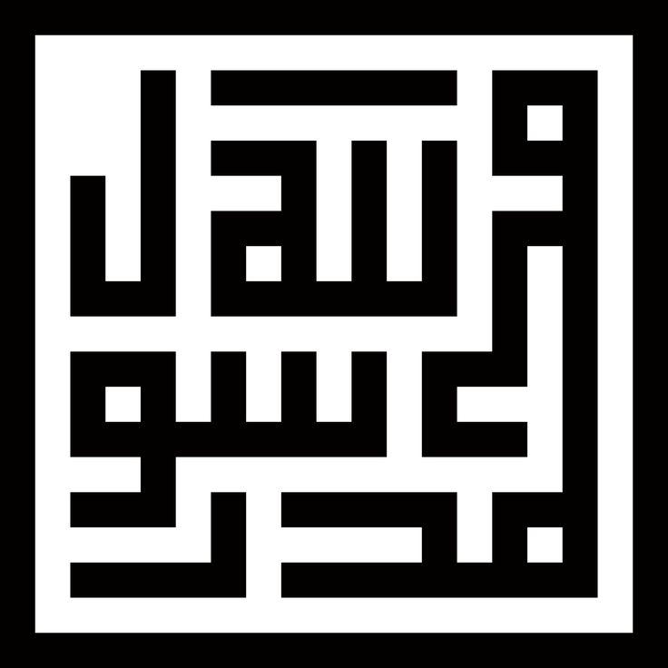 DesertRose...محمد+رسول+الله+(الكوفي+التقليدي++المربع)