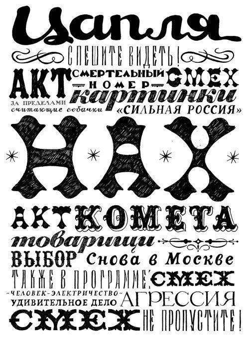 Impressive Hand Drawn Typography Inspiration: Hands Drawn Typography, Impressions Hands, Hands Letters, Hands Drawn Types, Graphics Design, Cyril Types, Hand Drawn, Brilliant Hands, Hands Drawings
