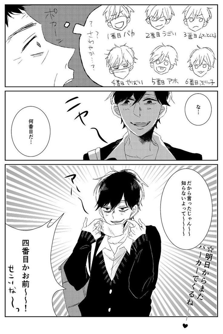 【まんが】松野一松と生活指導の先生