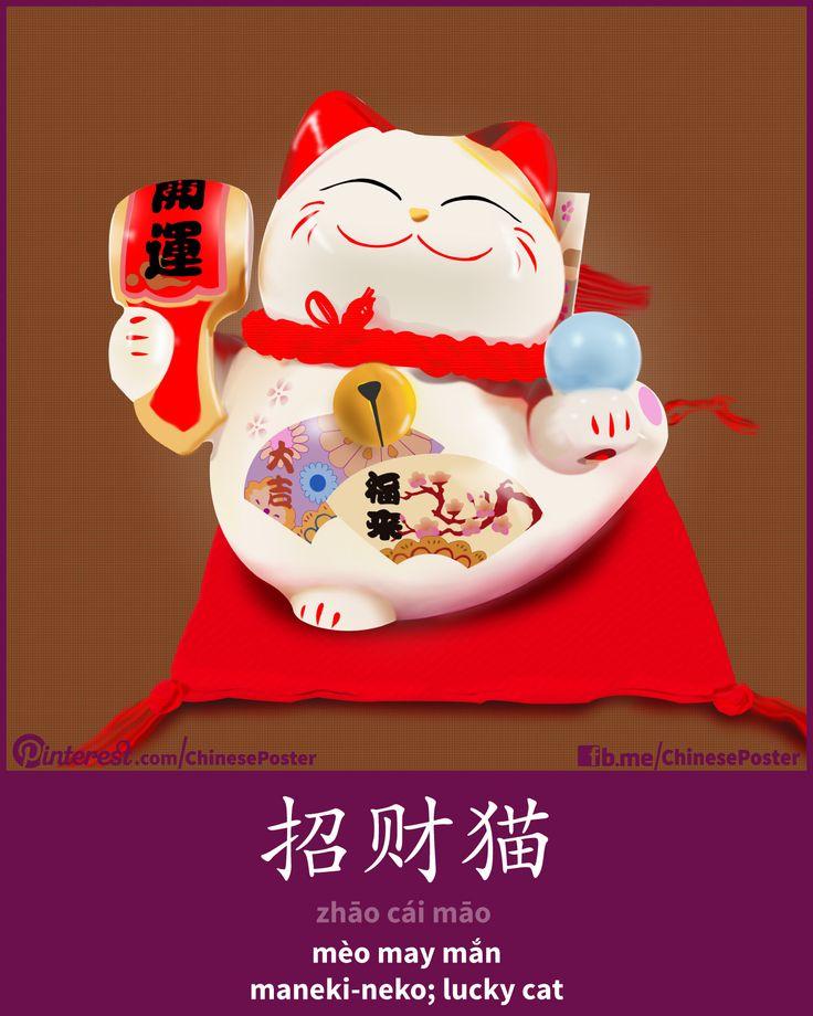 招财猫 - zhāo cái māo - mèo may mắn - maneki-neko ; lucky cat