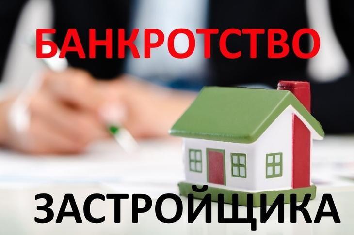 Финансовое положение строительной компании в условиях экономического кризиса в России может пошатнуться в любой момент. Гражданин, который вложил в будущее жилье свои деньги, заключив с застройщиком …