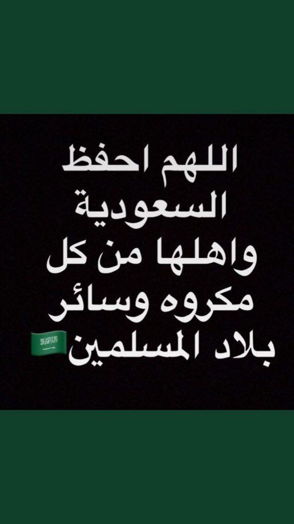 Pin By Albdr On دام عزك ياوطن Calligraphy Arabic Calligraphy Saudi Arabia