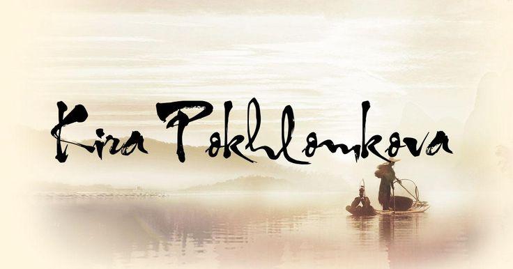 Kira Pokhlomkova   Your calligraphy name