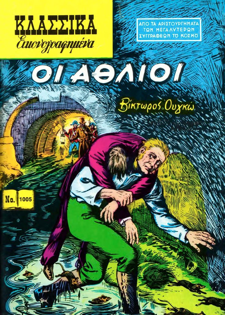 To χαμομηλάκι : Κλασσικά εικονογραφημένα: «Οι Άθλιοι» και ο συγγρα...