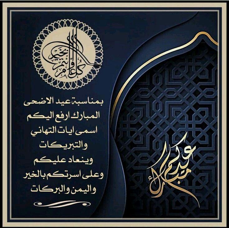 Pin By الصحبة الطيبة On عيد الأضحى Eid Cards Eid Photos Islamic Art