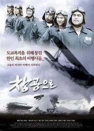 Blue Sky full movie HD #film #streaming #online #moviehbsm