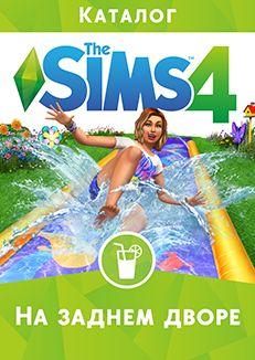 The Sims™ 4 На заднем дворе — Каталог - Официальный сайт