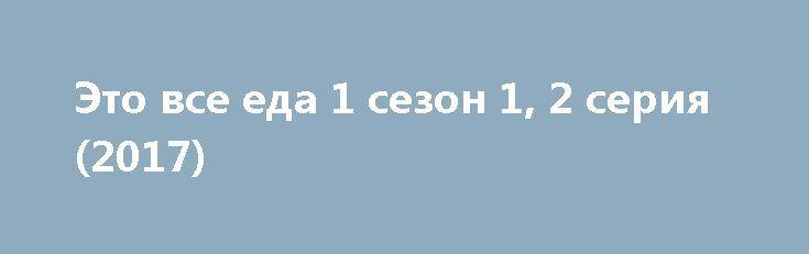 Это все еда 1 сезон 1, 2 серия (2017) http://kinofak.net/publ/dokumentalnye/ehto_vse_eda_1_sezon_1_2_serija_2017/4-1-0-6647  «Это все еда» с Гордоном Рамзи - это популярное шоу, посвященное кулинарии. Премьера шоу стартовала 31 мая 2017 года на канале Fox. Главная задумка этого проекта, доказать телезрителю, что для того чтобы приготовить полезную еду, не нужно тратить максимум времени и сил. Все блюда, которые демонстрирует шеф–повар можно готовить на любимой домашней кухне. В каждом новом…