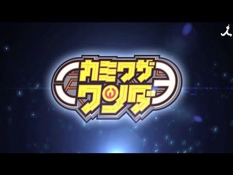 2016年4月新番組「カミワザ・ワンダ」第1弾PV【TBS】