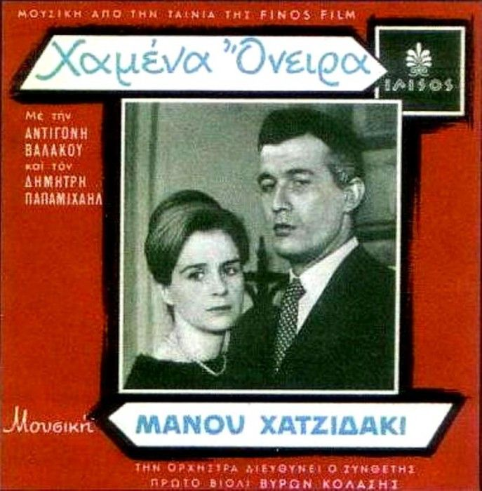 «Χαμένα Όνειρα» [Ιλισός, 1961]. Μουσική για την ταινία του Αλέκου Σακελλάριου με πρωταγωνιστές την Αντιγόνη Βαλάκου και τον Δημήτρη Παπαμιχαήλ.